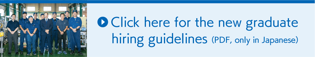 Click here for new graduate recruitment guidelines for applicants